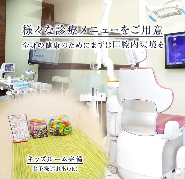 しもやま歯科クリニック
